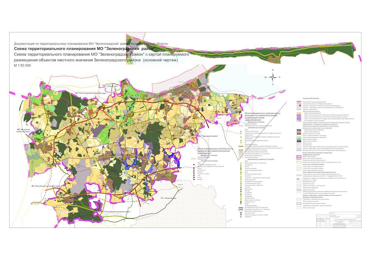 Схема территориального планирования  МО «Зеленоградский район», Калининградской области