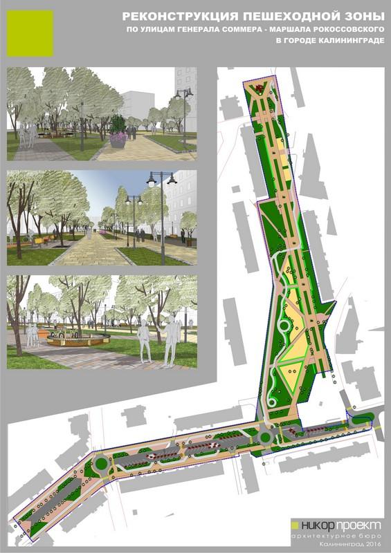 Проект благоустройства пешеходного бульвара