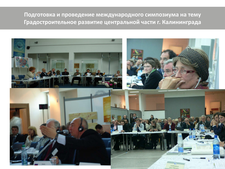 Международный симпозиум  «Перспективы градостроительного развития Центральной части г. Калининграда»